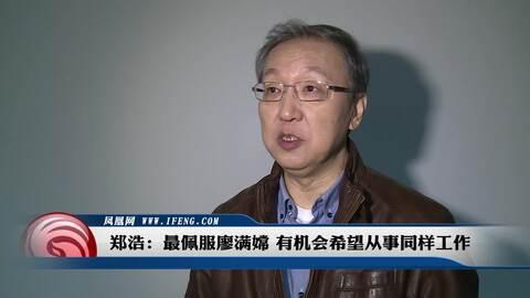 郑浩:有机会也想成为无国界医生