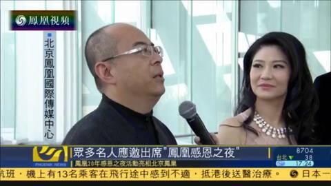 朱小地:凤凰中心凝聚改革开放成就