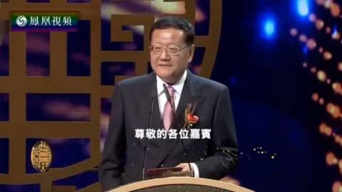 刘长乐太平绅士为影响世界华人盛典致辞