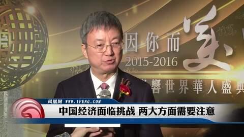 朱民:中国经济面临挑战 有两方面需要注意