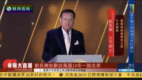刘长乐:凤凰20年不辱使命