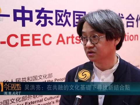 中国-中东欧国家艺术合作论坛-吴洪亮