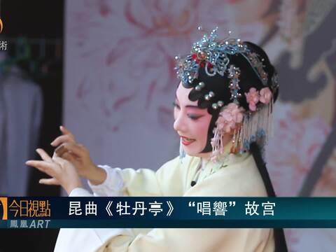 """20160518资讯 昆曲《牡丹亭》""""唱响""""故宫"""
