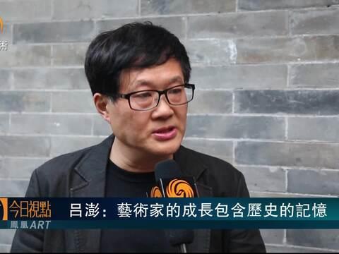 吕澎:为什么要给张晓刚写传记