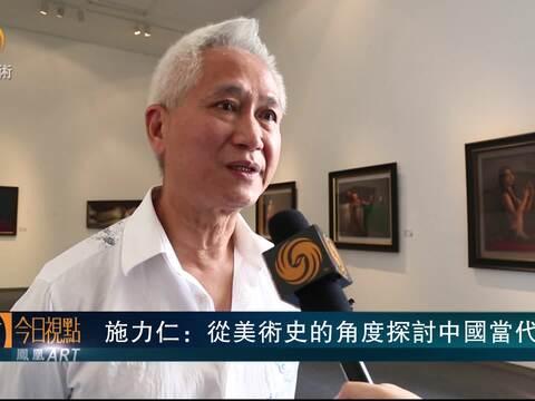 """""""思忖""""当代写实油画展览在北京铸造美术馆开幕"""