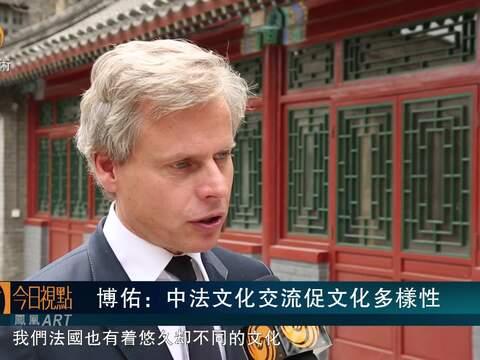 专访法国娇兰全球总裁:中法文化交流促文化多样性