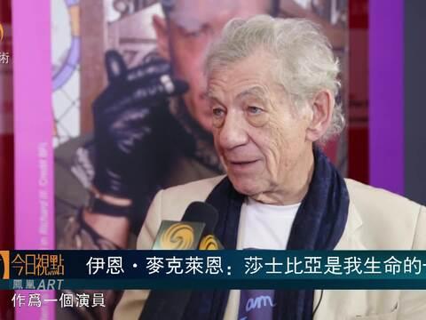"""上海电影节:伊恩·麦克莱恩来华 开启""""莎翁影史"""""""