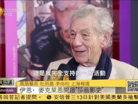 """""""甘道夫""""助阵上海电影节启动莎翁影史展映"""
