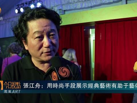 张江舟:用时尚手段展示经典艺术有助于艺术的普及