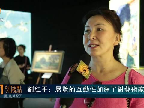 刘红平:展览的互动性加深了对艺术家的拉近