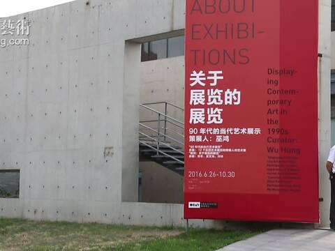 关于展览的展览:90年代的当代艺术展示