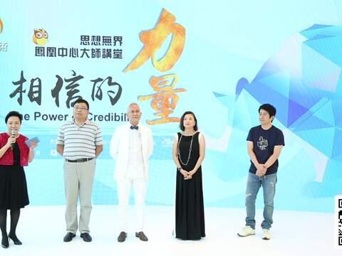 凤凰中心大师讲堂 - 相信的力量论坛精粹