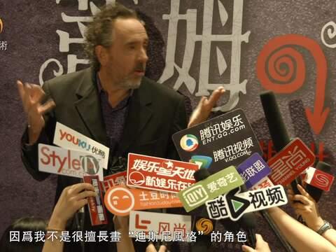 """""""蒂姆•伯顿异想世界""""展在上海拉法耶艺术设计中心开幕"""