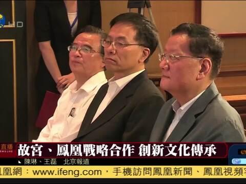 【华文大直播】故宫与凤凰签战略合作协议 创新文化传承