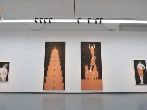 玉衡艺术中心群展:与造物游