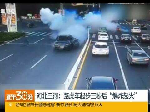 """河北三河:路虎车起步三秒后""""爆炸起火"""""""