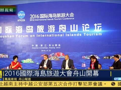 2016国际海岛旅游大会在浙江舟山开幕