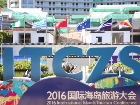 2016国际海岛旅游大会顺利闭幕