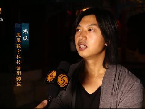 凤凰数字科技艺术总监杨帆揭秘中英艺术时尚盛典光科技的运用