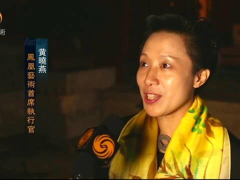 黄晓燕:中英文化交流年聚焦文化艺术,艺术与时尚跨界话题经久不衰