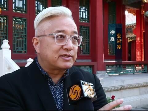 徐累:中国文化是有向心力且有惊人的延续性