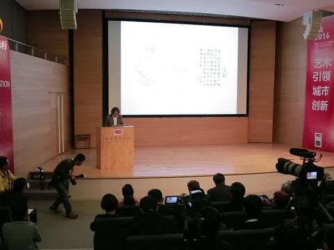第一届公共艺术与城市设计国际高峰论坛