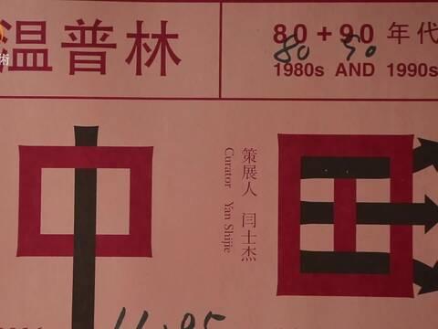 温普林中国前卫艺术档案之八零九零年代