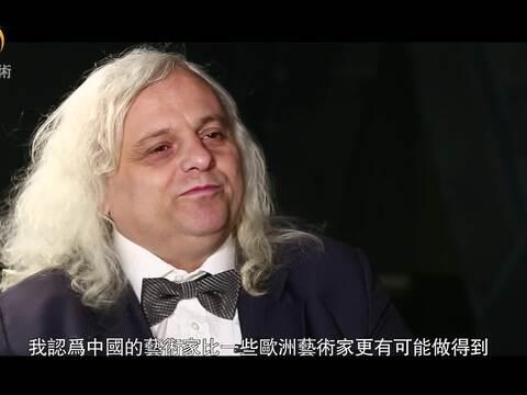 凤凰艺术专访列支敦士登国家博物馆馆长
