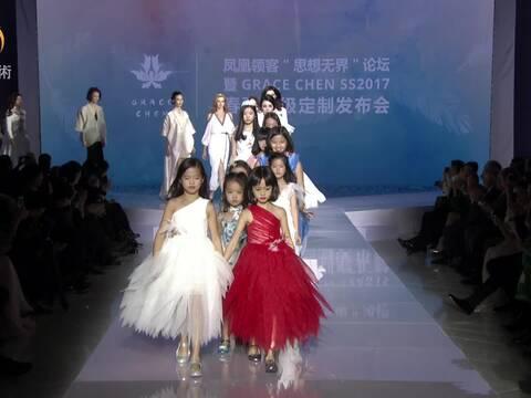 Grace Chen美丽的世界 2017春夏大秀发布全记录