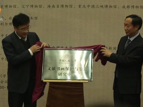 2016中国古书画鉴定修复与保护国际高峰论坛在京落幕