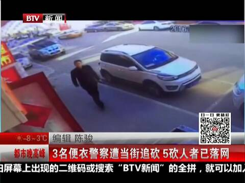 3名便衣警察遭当街追砍