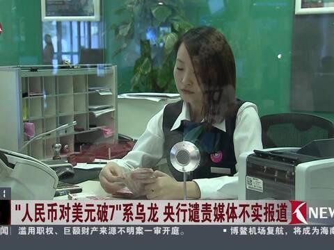 """""""人民币对美元破7""""系乌龙"""