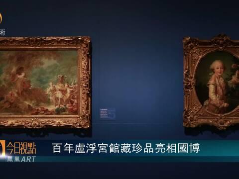 重磅展览 粉丝福利|百年卢浮宫馆藏珍品亮相国博