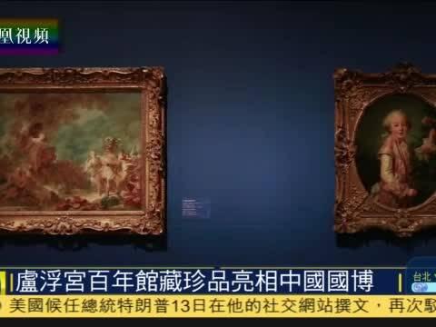 卢浮宫百年馆藏珍品在中国国家博物馆展出