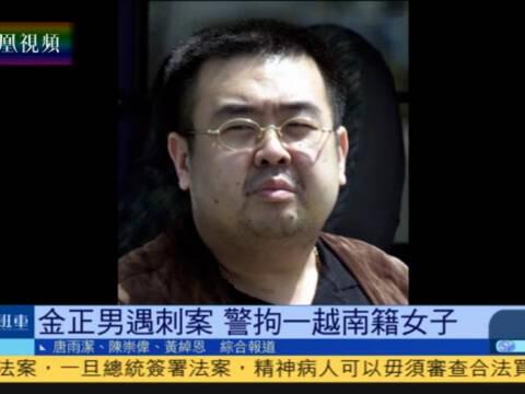 越南女子疑涉金正男案被捕 称搞恶作剧