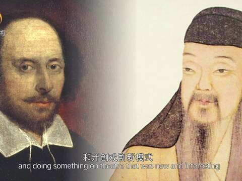 永恒的莎士比亚与汤显祖