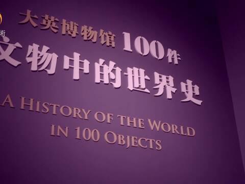 大英博物馆藏品国博展出 百件藏品代表人类历史里程碑