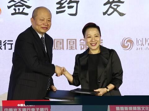 凤凰领客携手光大 共创艺术金融新业态