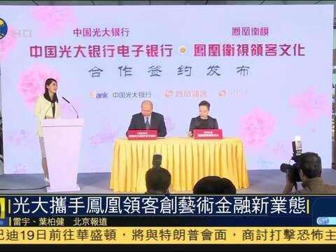 凤凰卫视资讯丨光大携手凤凰领客创艺术金融新业态