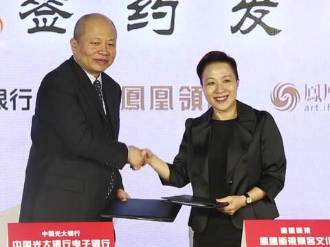 全程精华丨光大银行电子银行·凤凰领客战略合作发布会