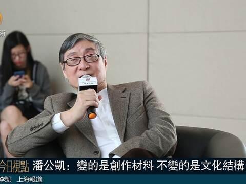 潘公凯书画展探寻中国文脉传承变化