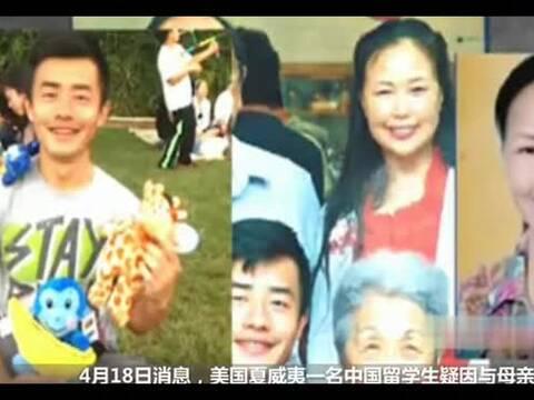 华裔男子杀母分尸 尸块藏冰箱内数月
