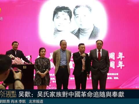 纪念吴祖光新凤霞诞辰活动北京举行