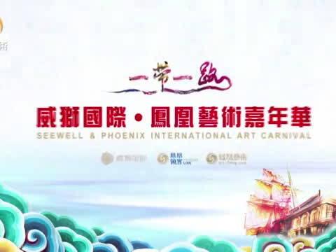 榕城举办威狮国际凤凰艺术嘉年华 为「一带一路」添华彩