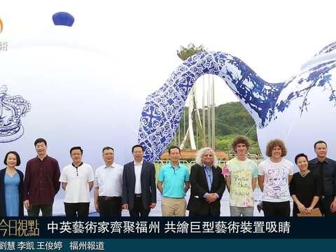 资讯丨中英艺术家齐聚福州 共绘巨型艺术装置吸睛