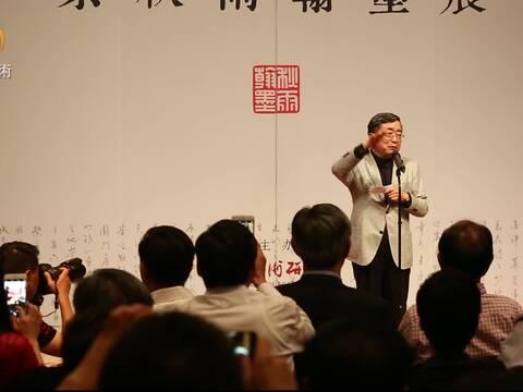 资讯丨亦文亦书 余秋雨翰墨展北京开幕