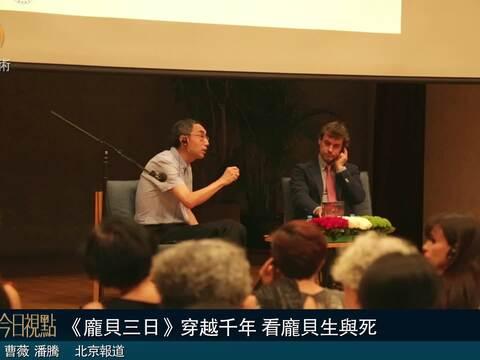 资讯丨《庞贝三日》中文版发布 穿越千年看庞贝古城生与死