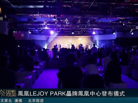 凤凰卫视旗下品牌LEJOY PARK盛大开幕