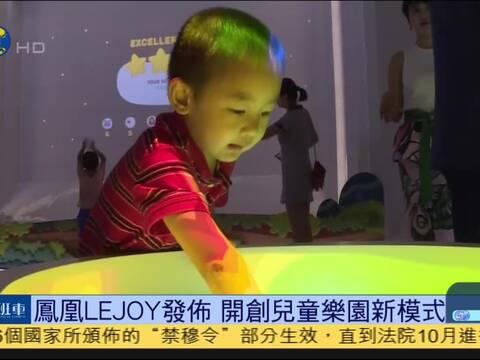 资讯丨凤凰LEJOY发布 开创儿童乐园新模式