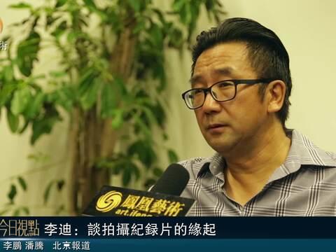 资讯丨李迪纪录片《中华HB》北京首映